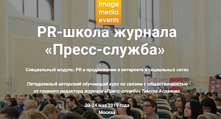 День открытия PR-школа журнала «Пресс-служба»