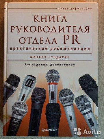 Выход в свет книги «Книга руководителя отдела PR: практические рекомендации» 2-е изд., дополненное от Гундарина Михаила Вячеславовича