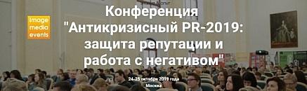 """Конференция """"Антикризисный PR-2019: защита репутации и работа с негативом"""""""
