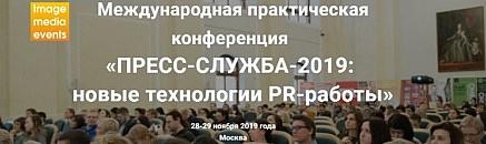 Международная практическая конференция «Пресс-Служба-2019: новые технологии PR-работы»