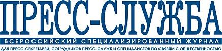 Начал издаваться профессиональный журнал «Пресс-служба»